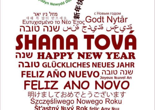 Zum jüdischen Neujahr 5781 alles Gute, Chag Sameach, Shana Tova u'Metuka. Möge es ein gutes, ein süßes und vor allem gesundes Jahr werden!